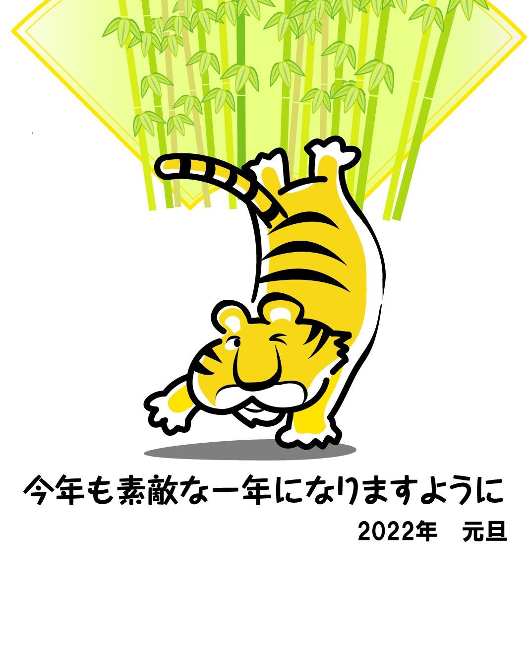 陽気でかわいい寅(虎)が逆立ち&ウィンクしているイラストの年賀状テンプレート